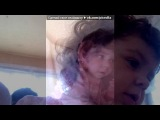 «Моя систрёнка)))» под музыку БЕБИ ТАЙМ - Зайка Шнюфель с морковкой. Picrolla